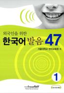 외국인을 위한 한국어 발음 1
