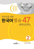 외국인을 위한 한국어 발음 2