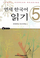 연세 한국어 읽기5 = Yonsei Korean Reading 5 : with CD