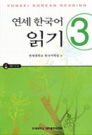 연세 한국어 읽기3 = Yonsei Korean Reading 3 : with CD