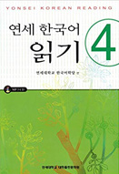 연세 한국어 읽기4 = Yonsei Korean Reading 4 : with CD