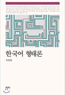 한국어 형태론 = Korean morphology