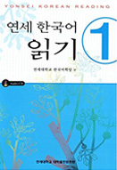 연세 한국어 읽기1 = Yonsei Korean Reading Vol.1 : with CD