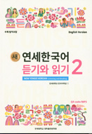 연세한국어 듣기와 읽기. 2(새) = New yonsei korean listening and reading 2 : with CD