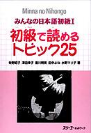 みんなの日本語. 初級. I, 初級で読めるトピック25 = Minna No Nihongo 1 Shokyu T25 (Japanese Edition)