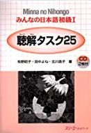 みんなの日本語初級. I, 聴解タスク25 = Minna no Nihongo 1 Chookai Tasuku 25 (Listening Comprehension Tasks)