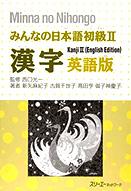 みんなの日本語初級. 2 漢字英語版 = Minna no Nihongo : Kanji II (English edition)