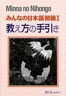 みんなの日本語 : 初級1教え方の手引き = Guidance of teaching Japanese Beginner 1 of Minna
