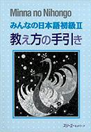 みんなの日本語初級. 2 教え方の手引き = Minna no nihongo shokyū : 002 (oshiekatanotebiki)