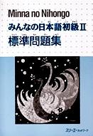 みんなの日本語 . 初級 II, 標準問題集 = Minna no Nihongo : I and II. Shokyū