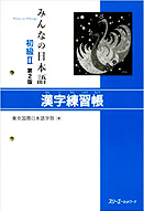 みんなの日本語初級II漢字練習帳 = Minna no Nihongo : kanji renshūchō = Japanese kanji workbook. Shokyū 2